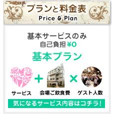 プランと料金表 Price & Plan
